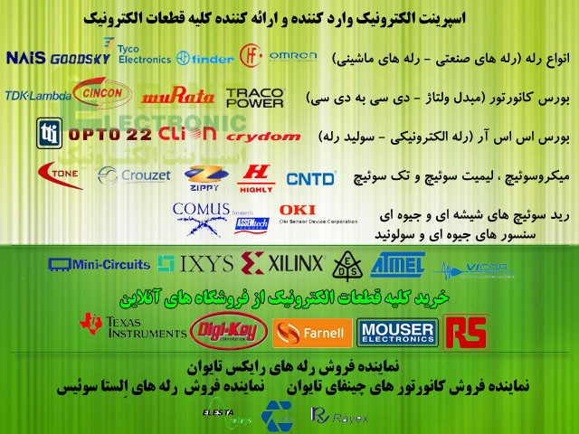 خرید از Digikey, Farnell , Mouser ,RS