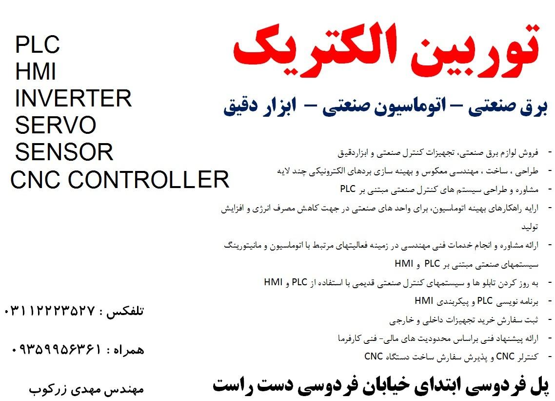 نمایندگی یو پی اس در اصفهان
