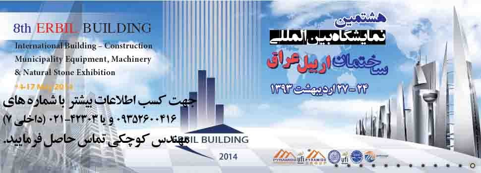 The eighth International Exhibition of building industry Erbil, Iraq, 2014