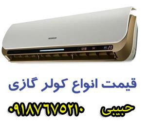 Buy a variety of air conditioner brands from the city of baneh