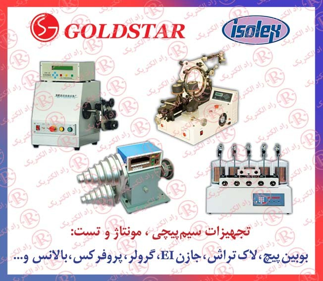 Winding GOLDSTAR, shemales screw گلداستار , the assembly of the coil