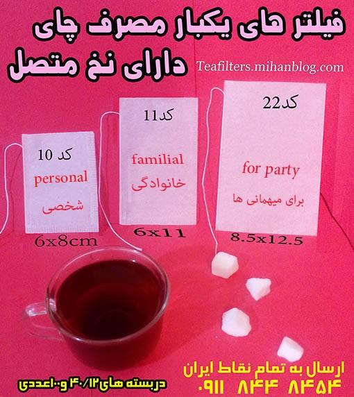 تفاله  تفاله گیر و صافی چای و دمنوش #29887 - جویشگر