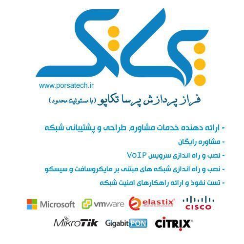 مشاوره، اجرا و پشتیبانی شبکه های کامپیوتری #33021 - جویشگر