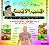 A complete collection of speeches by Ayatollah دکترسید Hasan ziaee 12 DVD