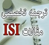 کانون ISI