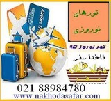 Tours Nowruz 95 cheap, Foreign and touring ناخداسفر