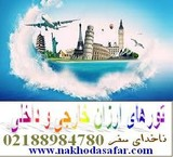 Tour cheap Foreign and domestic tour ناخداسفر and ticket booking