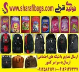 Handbags, schools bags,لبتابی,backpacks,school bags, backpacks,school backpacks, club,backpack,purse, لبتابی bags,school
