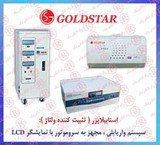استابیلایزر GOLDSTAR , stabilizer گلداستار big استبلیزر گلدستار big استبیلیزر LG, consolidation manufacturer voltage GOLD STAR , ثبیت manufacturer Electric Gold Star