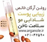 Sale argan oil, pure