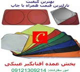 Sewing sunshade, promotional باچاپ the best quality چاپیران afshari