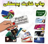Security printing, personal cards, etc., print card, traffic control