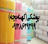Buy fabric تنظیف09128629299 /cleaning color/fabric no/buy fabric No /Fabric cleaning