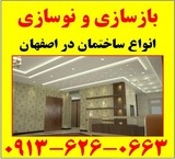 Design and implementation of professional types, Knauf and cabinets in Isfahan