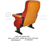 Seat Amphitheater, etc. chair movies. The Chair mosques, Chair of the summit model 9010 -company کیوار