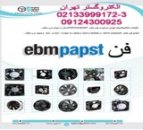 Fan sign EBM, PAPST, etc. fan AC, BMW, pop, set, technology bushey, SAN ACE, technology بلبرینگی ADDA