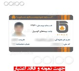 Printing personal Cards, PVC instant single in Tehran. print personal cards with PVC