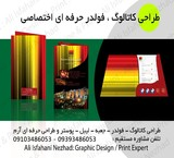 Printed catalogue and folder