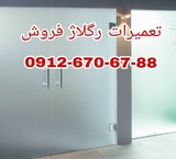 Glass repair سکوریت Iranians 09126706788 with the lowest price