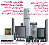 Buyer, home appliances,
