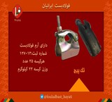 Clamps single bolt فولادبست Iranians