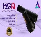 Magnetic filter MAGY an ideal choice for the package you