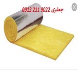 Glass wool( Isfahan)