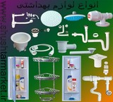 Sale accessories, sanitary construction