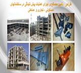 Supply materials, design and implementation of roof prestressed (slab since pulled)