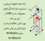 Fitness equipment and gym