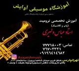 Specialized training a trumpet and سایدرام