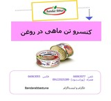 Sell wholesale tuna Bandar Abbas