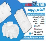 Diamond polymer manufacturer of polyethylene tanks