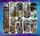 Hydraulic lift industrial اوازن different 09038114323